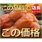 お中元 高級梅干 今期だけの限定商品 送料無料 最高級梅干 超大粒 800g 塩分約7%
