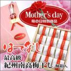 ショッピング梅 【送料無料】 母の日特別包装の梅干し 最高級梅干し 超大粒一粒包装(塩分7%)