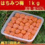 梅干し 紀州南高梅 特選2Lサイズ はてなしシリーズ はちみつ梅(塩分6%) 1kg(1000g)