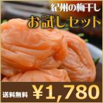 【送料無料】梅干のお試しセット(梅肉150gプレゼント中)