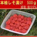 しそ梅干し(赤紫蘇 梅干し)  特選2Lサイズ はてなしシリーズ 本格しそ漬け(塩分9%) 500g