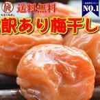 梅干し 訳あり 1kg(1000g) はちみつ梅、うすしお梅、まろやか梅の3種から選べる(わけあり、つぶれ梅)