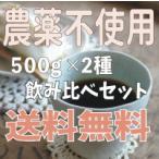 送料無料 無農薬 コーヒー 飲み比べセット コーヒー豆