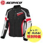 スーパーセール バイクジャケット ショート丈 肩肘プロテクター装備 デザイン かっこいい おしゃれ オートバイ 秋 冬 SCOYCO(スコイコ)WINTER JACKET JK85