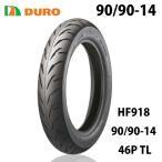 スクータータイヤ 90 90-14 DURO 安心の理由は純正部品採用実績とダンロップとの長期提携工場契約有り HF918 46P TL デューロ 90 90-14