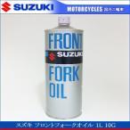 在庫あり/スズキ/フロントフォークオイル/カヤバ10G/1L/99000-99044-10G