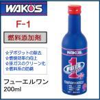 【在庫あり】WAKO'S ワコーズ F101 フューエルワン 200ml F-1 《和光ケミカル WAKOS 燃料添加剤 ヒューエルワン FUELONE》