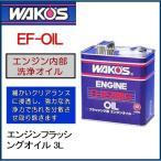 在庫あり/ワコーズ オイル ケミカル EF OIL/エンジンフラッシングオイル E355 3リットル