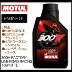 在庫あり/国内正規品/MOTUL/モチュール/300V FACTORY LINE ROAD RACING(300Vファクトリーラインロードレーシング)10W40 1L【11102311】