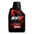 在庫あり/国内正規品/MOTUL/モチュール/300V FACTORY LINE ROAD RACING(300Vファクトリーラインロードレーシング)5W40 1L【11102411】