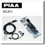 PIAA バルブ 2輪用リレーハーネス MLR11 【取寄品】