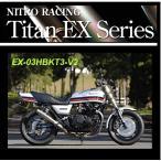 ナイトロレーシング バイク マフラー Z1000J/R 4in1手曲チタンEX UP コニカルチタン EX-03HBKT3-V2 【取寄品】