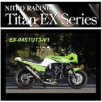 【NITRO RACING】【ナイトロレーシング】GPZ750R/900R 4in1チタンEX ショートテールUPタイプ φ85チタンサイレンサーV1 320mm【EX-04STUT3-V1】【取寄品】