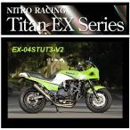ナイトロレーシング バイク マフラー GPz750R/900R 4in1チタンEX ショートテールUP EX-04STUT3-V2 【取寄品】