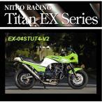 ナイトロレーシング バイク マフラー GPz750R/900R 4in1チタンEX ショートテールUP EX-04STUT4-V2 【取寄品】