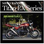 ナイトロレーシング バイク マフラー ゼファー1100 4in1手曲チタンEX UP フルセット EX-08HBTUA3 【取寄品】