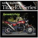ナイトロレーシング バイク マフラー ゼファー1100 4in1手曲チタンEX UP フルセット EX-08HBTUT4-V3 【取寄品】