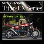 ナイトロレーシング バイク マフラー ゼファー1100 4in1手曲チタンEX UP フルセット EX-08HBTUKT3-V2 【取寄品】