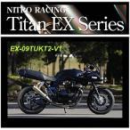 ナイトロレーシング バイク マフラー GSX1100S刀 4in1チタンEX UP コニカルV1 260mm EX-09TUKT2-V1 【取寄品】