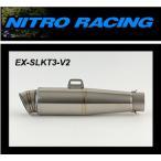 【NITRO RACING】【ナイトロレーシング】【マフラー】【バイク用】コニカルチタンサイレンサーV2 300mm【EX-SLKT3-V2】 【取寄品】