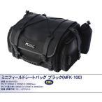 TANAX タナックス ミニフィールドシートバッグ ブラック MFK-100 【取寄品】
