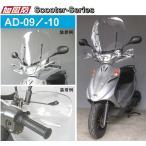 【旭風防】【シールド】【バイク用】スクーターシリーズ ウインドシールド  アドレスV125G/125 -K6/K7-対応【AD-09/AD-09-10】