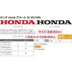 【アパレル】【Honda】【ホンダ】【バイク用】デカール 35【WG-D9N】 【取寄品】
