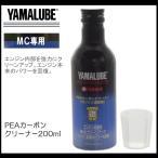 【YS GEAR】【ワイズギア】【バイク用】【YAMAHA】【ヤマハ】【YAMALUBE】【ヤマルーブ】PEAカーボンモデルモデルクリーナー【90793-38040】