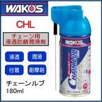 在庫あり/ワコーズ オイル ケミカル CHL チェーンルブ 浸透性チェーン用防錆潤滑剤 A310
