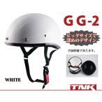 TNK バイク ヘルメット GG-2 ホワイト 【取寄品】