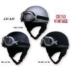 リード工業 バイクヘルメット ハーフ CR-750 ビンテージ マットブラック フリー 57 60cm未満