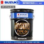 エンジンオイル 20L  エクスター TYPE04 10W-40 ペール缶 MA SJ 99000-21B30-026【取寄品】