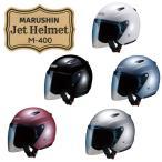【MARUSHIN】【マルシン工業】ジェットヘルメット【M-400】 【取寄品】