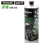 在庫あり/カワサキ/Vent/Vert(ヴァン・ヴェール)10W-50/冴強/1L/J0ELF-K011S/4サイクルオイル/全化学合成
