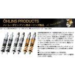 【オーリンズ】【OHLINS】ハーレーダビッドソン用ショックアブソーバーType S36E 【取寄品】