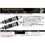 【オーリンズ】【OHLINS】ハーレーダビッドソン用ショックアブソーバーType S36DR1【HD817】 【取寄品】