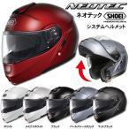 【SHOEI】【ショウエイ】【ヘルメット】【バイク用】NEOTEC(ネオテック)システムヘルメット■■ホワイト廃番 【取寄品】