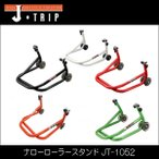 Yahoo!バイクショップはとや送料無料/Jスタイル/J-TRIP/ナローローラースタンド/JT-1052