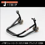 Yahoo!バイクショップはとや【送料無料】J-TRIP ショートローラースタンド(本体) ブラック JT-125BK 《ジェイトリップ Jトリップ Jスタイル》