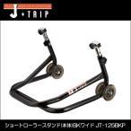Yahoo!バイクショップはとや【送料無料】J-TRIP ショートローラースタンド(本体)BKワイド JT-125BKP 《ジェイトリップ Jトリップ Jスタイル》