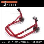 Yahoo!バイクショップはとや送料無料/Jスタイル/J-TRIP/ショートローラースタンド(本体) レッド/JT-125RD