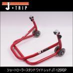Yahoo!バイクショップはとや送料無料/Jスタイル/J-TRIP/ショートローラースタンド ワイド レッド/JT-125RDP