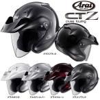 在庫あり※カラーサイズ限定/アライ/Arai/オープンフェイス/ジェットヘルメット/CT-Z(CTZ)