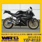 WRS(ダブルアールズ)ヤマハ YZF-R125用フルエキゾーストマフラー ステンレス/チタン(焼き色)【LS2210JM】 【取寄品】