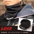 【防寒】【LEAD工業】【リード工業】WARMTH ネックウォーマー 【KH-005T】 【取寄品】