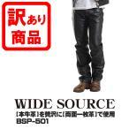 【送料無料】バッファロー革ではなく【本牛革】を贅沢に【両面一枚革】で使用 しなやかに履ける プレミアム レザーパンツ BSP-501 ストレートタイプ WIDE SOURCE