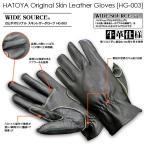 バイク グローブ おすすめ 【WIDE SOURCE】【ワイドソース】スキンレザーグローブ【HG-003】Sum-with 手袋