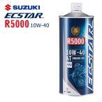 在庫あり/SUZUKI スズキ エクスターR5000 MA2  10W-40 1L 《キャップ缶 99000-21DB0016 R5000》 エンジンオイル - 890 円
