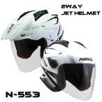 2WAYジェットヘルメット バイク インナーバイザー クリアシールド標準  NIKKO HELMET N-553 送料無料