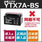 台湾YUASA YTX7A-BS バイク用 バッテリー 《台湾ユアサ タイワンユアサ 液入充電済 別倉庫より直送のため同梱不可 カード決済限定 代引・銀振不可》